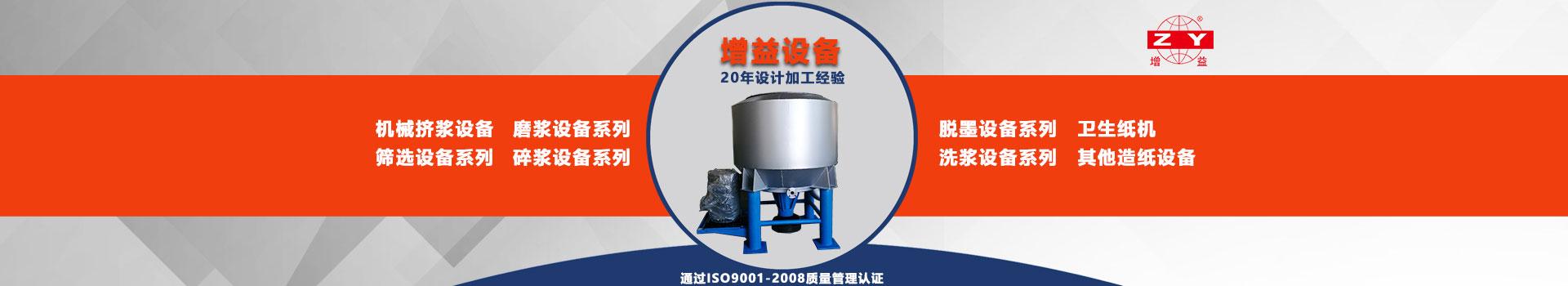 洗浆设备系列
